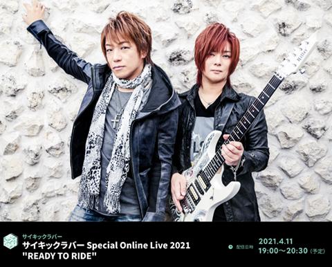 オンラインライブ2021